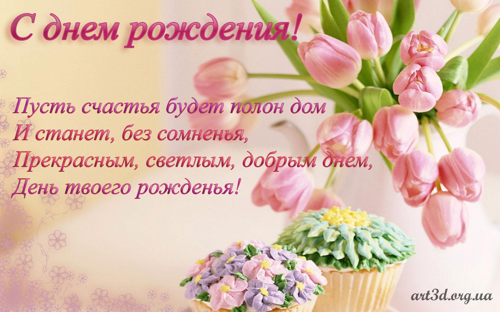 Поздравляем с Днем Рождения Ларису Борисовну! Index