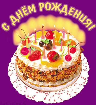 Поздравления с днем рождения Post-9895-1300104165