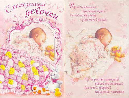 Поздравление жены с новорожденной девочкой
