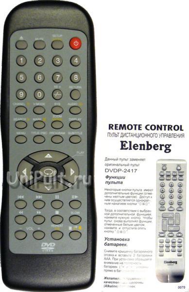 Схема бп Elenberg 2417,