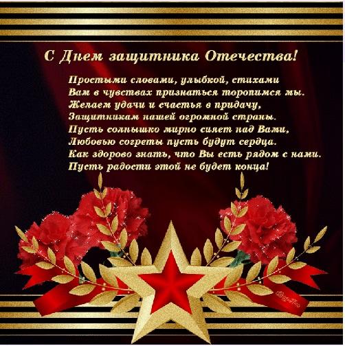 Красивые поздравления к дню защитника отечества