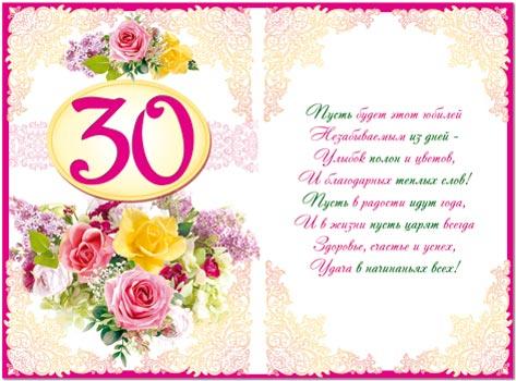 Поздравления с днем рождения 30 лет прикольные