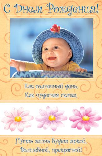Поздравление с днем рождения для мамы и ребенка